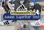 all new Adidas Superstar 2020