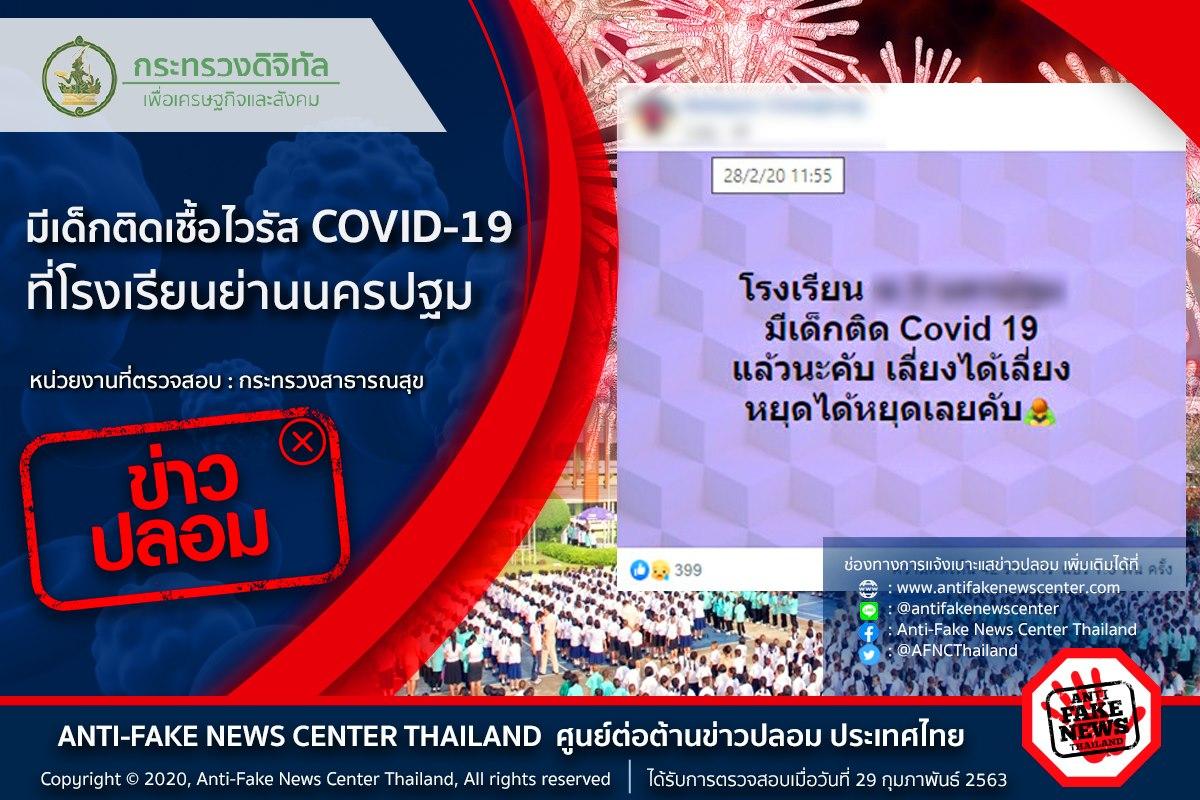 feke news covid19