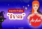 horoscope by airasia