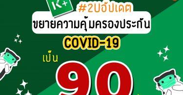 insurance covid 19 by k-plus