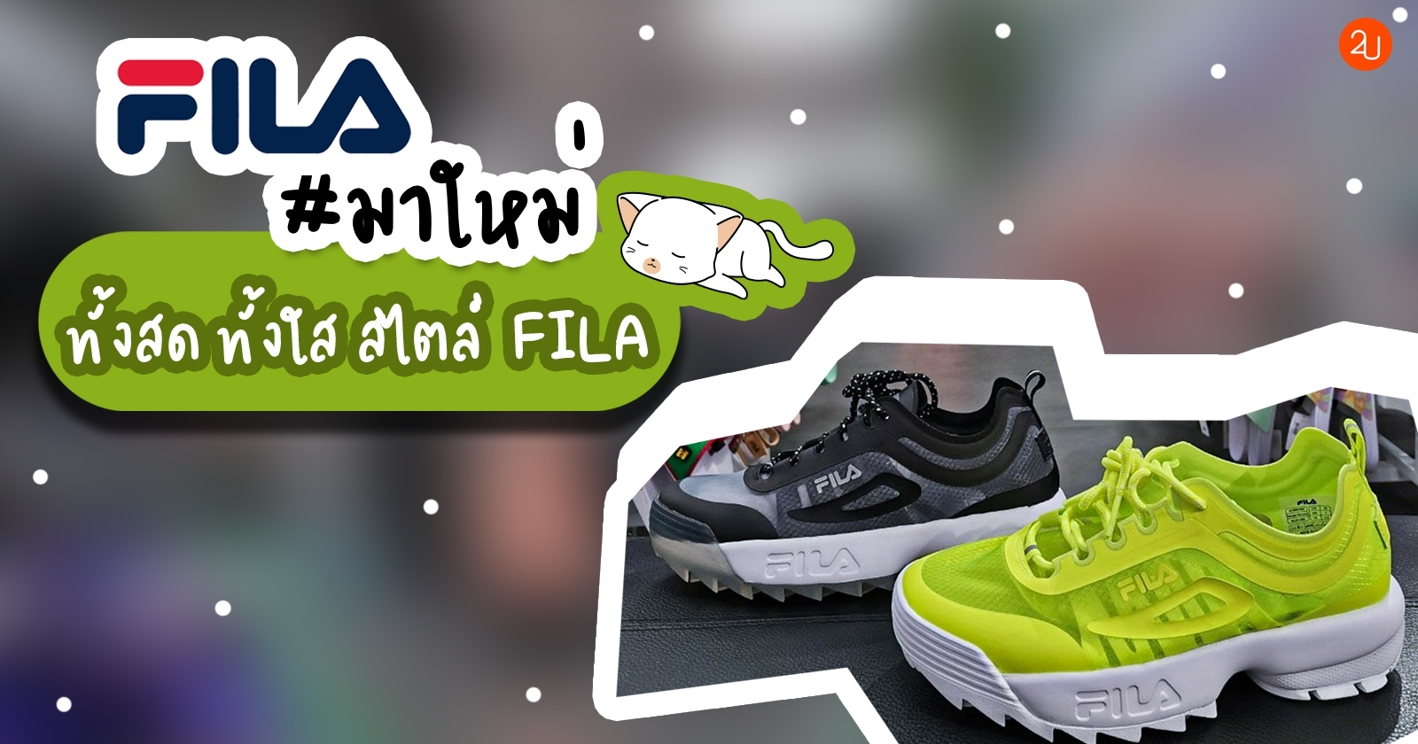 new-collection-fila-disruptor-run