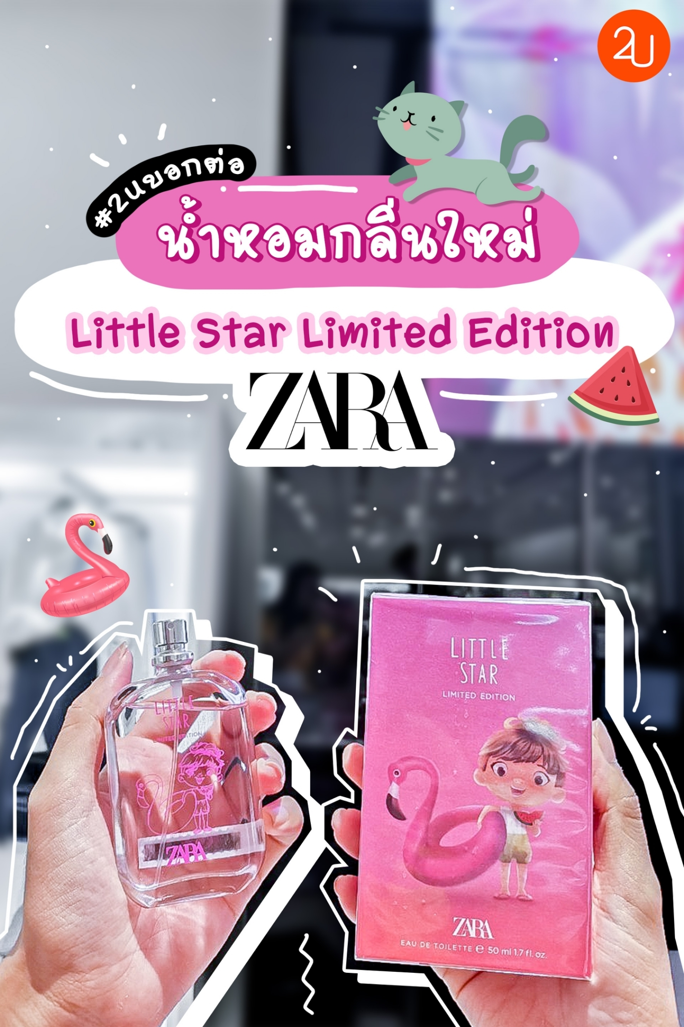 new-collection perfumes -little-star-limited-edition-at-zara