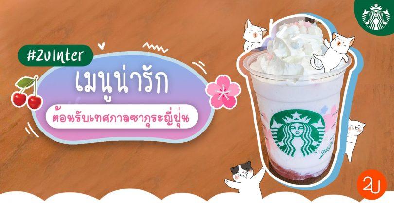 new menu Sakura & Cherry Frappuccino from starbucks japan