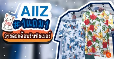promotion AIIZ Floral shirt buy 1 get free 1