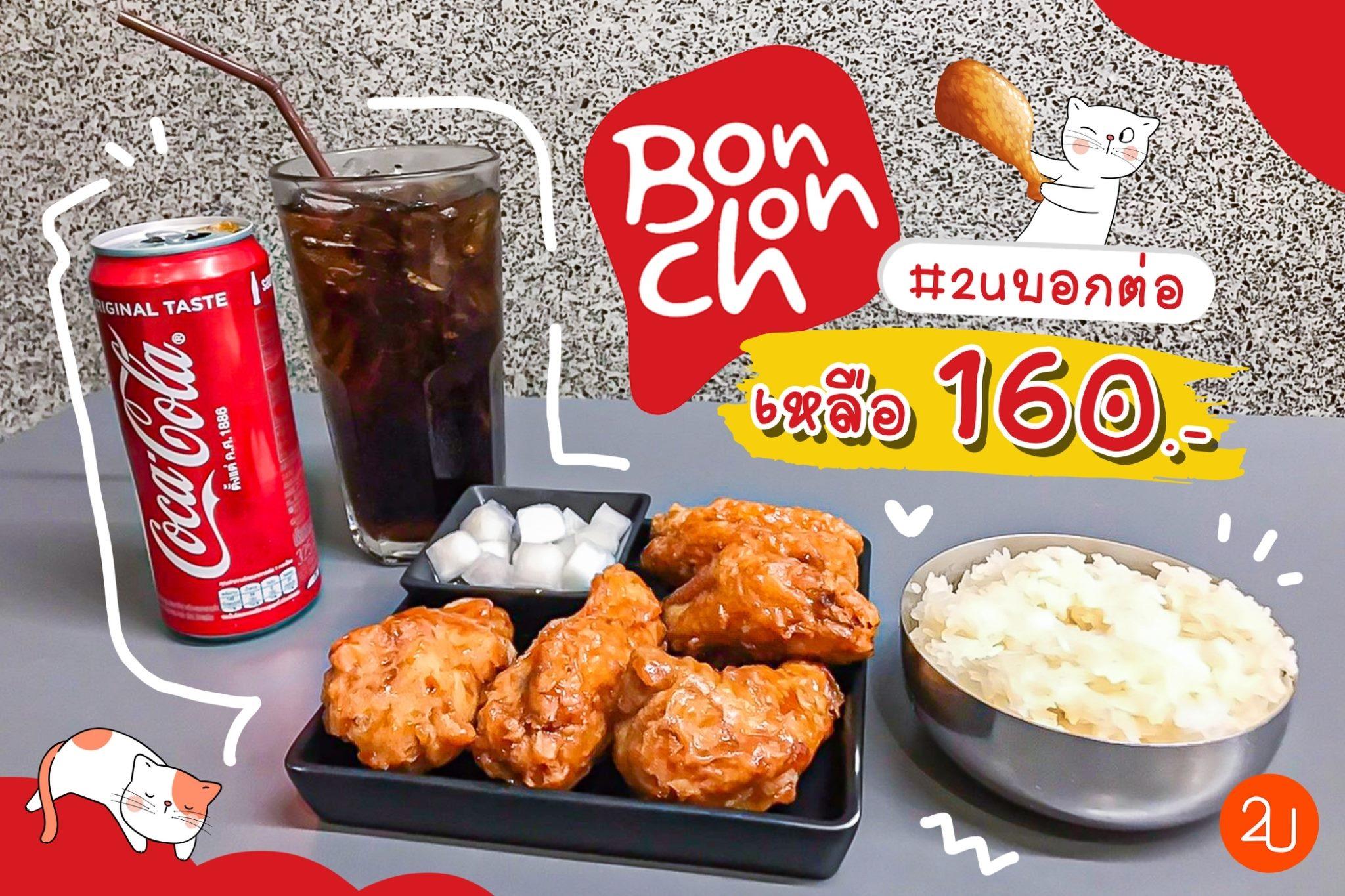 promotion Bonchon 160 bath