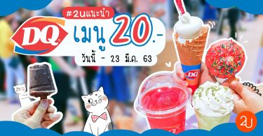 promotion Dairy Queen anniversary 20 years 20 menu only 20 bath