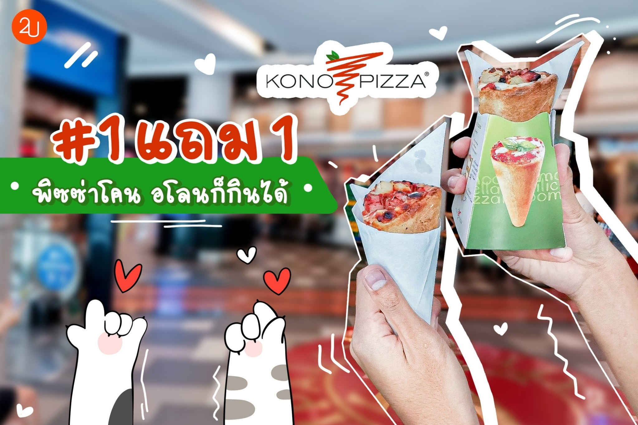 promotion Kono Pizza sale 119 bath and buy 1 get free 1