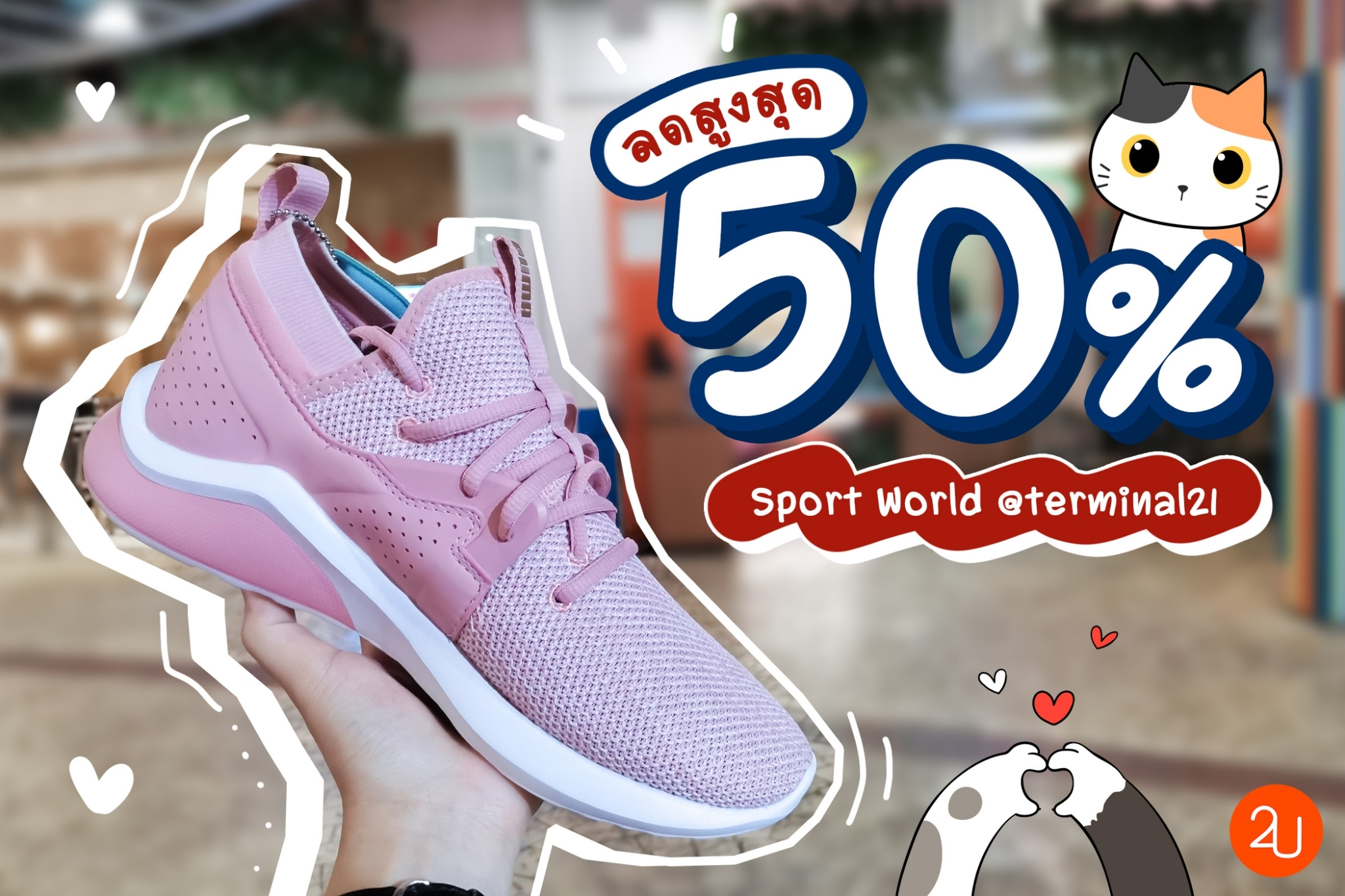 promotion Sports World sale 50 at Terminal21 Asok