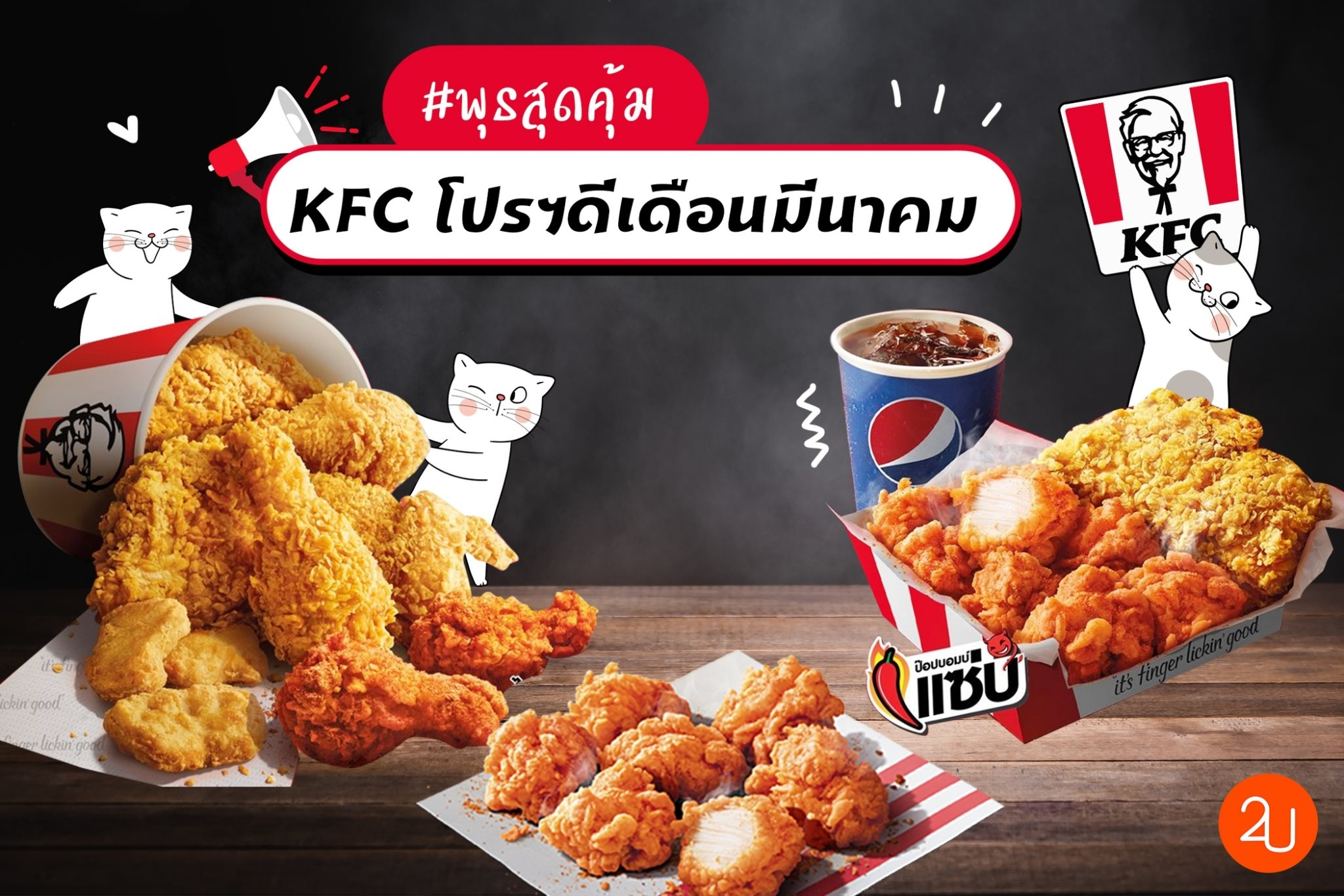 promotion-kfc-by-the-month