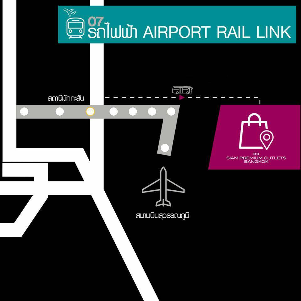 เส้นทางไป SIAM PREMIUM OUTLETS BANGKOK ด้วยรถไฟฟ้า Airport Rail Link