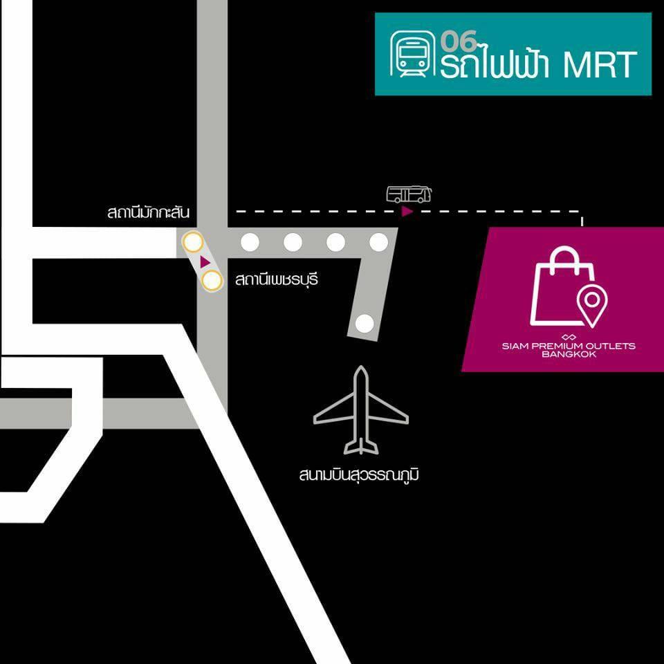 เส้นทางไป SIAM PREMIUM OUTLETS BANGKOK ด้วยรถไฟฟ้า MRT