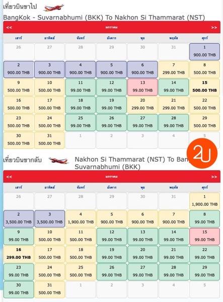 Promotion vietjetair suvarnabhumi hub fly started 99 baht Nakonsrithammarat P01
