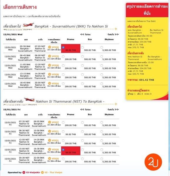 Promotion vietjetair suvarnabhumi hub fly started 99 baht Nakonsrithammarat P02