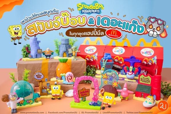 Promotion2u mcdonald toy SpongeBob 2021